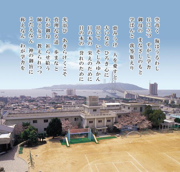 神戸市立 歌敷山中学校」の検索...