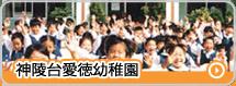 神陵台愛徳幼稚園