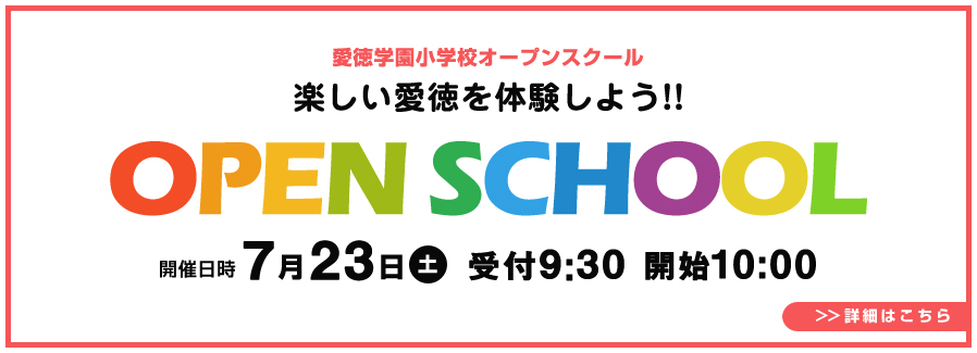 TOPスライド_オープンスクール