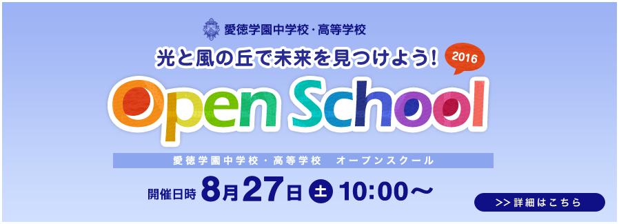 2016オープンスクール