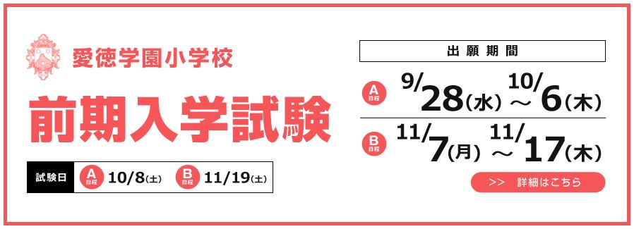 TOPスライド_前期入学試験_1609 (1)