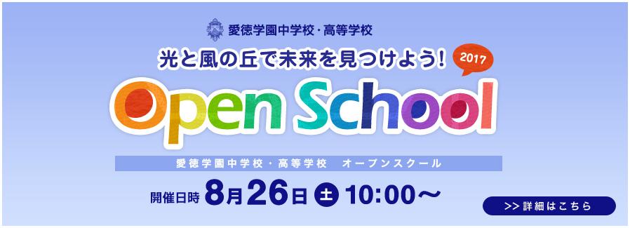 【中高サイト】オープンスクール2017